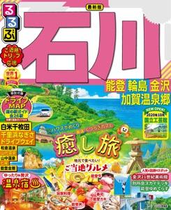 るるぶ石川 能登 輪島 金沢 加賀温泉郷(2022年版) Book Cover