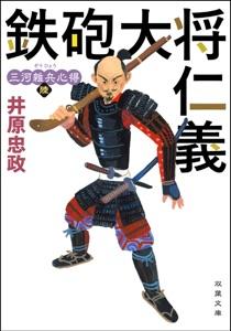 三河雑兵心得 : 6 鉄砲大将仁義 Book Cover