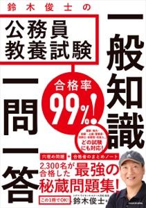 合格率99%! 鈴木俊士の公務員教養試験 一般知識 一問一答 Book Cover