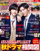 月刊ザテレビジョン 首都圏版 2021年11月号 Book Cover