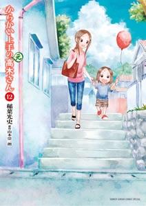 からかい上手の(元)高木さん(12) Book Cover