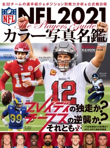 NFL2021カラー写真名鑑 Book Cover