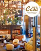 Casa BRUTUS特別編集 京都シティガイド Book Cover