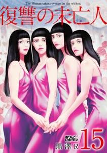 復讐の未亡人 : 15 Book Cover