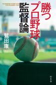 勝つプロ野球監督論 Book Cover