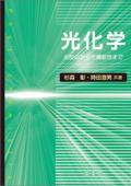 光化学 ―光反応から光機能性まで― Book Cover