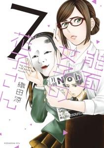 能面女子の花子さん(7) Book Cover