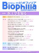 BIOPHILIA 電子版第2号 (2012年7月・夏号) 医工学を知る Book Cover