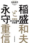 稲盛と永守 京都発カリスマ経営の本質 Book Cover