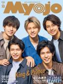 Myojo (ミョージョー) 2021年10月号 Book Cover