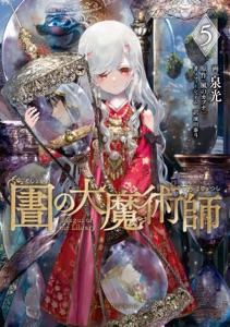 図書館の大魔術師(5) Book Cover