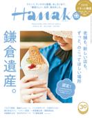 Hanako (ハナコ) 2018年 6月28日号 No.1158 [鎌倉遺産。]