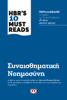 Harvard Business Review - Hbr's Ten Must Reads - Συναισθηματική Νοημοσύνη artwork