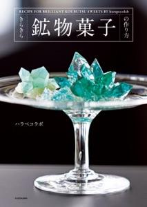 きらきら鉱物菓子の作り方 Book Cover