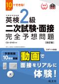 10日でできる! 英検2級 二次試験・面接 完全予想問題改訂版(音声DL付) Book Cover