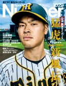 Number(ナンバー)1029号 Book Cover