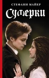Сумерки - Stephenie Meyer & Алла Ахмерова by  Stephenie Meyer & Алла Ахмерова PDF Download