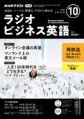 NHKラジオ ラジオビジネス英語 2021年10月号 Book Cover