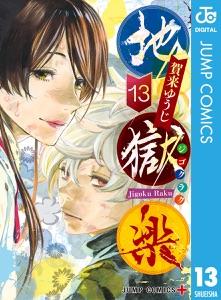 地獄楽 13 Book Cover