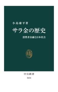 サラ金の歴史 消費者金融と日本社会 Book Cover