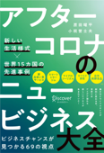 アフターコロナのニュービジネス大全 新しい生活様式×世界15カ国の先進事例 Book Cover
