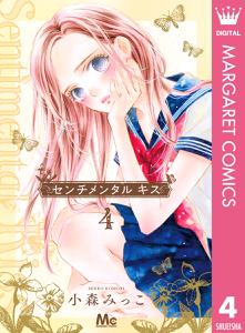 センチメンタル キス 4 Book Cover