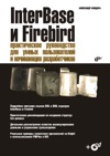 InterBase  Firebird