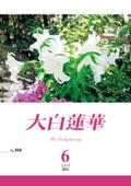 大白蓮華 2021年 6月号 Book Cover