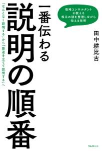 一番伝わる説明の順番 Book Cover