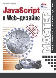 Javascript Web