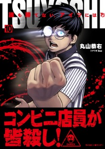 TSUYOSHI 誰も勝てない、アイツには(10) Book Cover