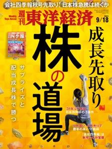 週刊東洋経済 2021年9月18日号 Book Cover