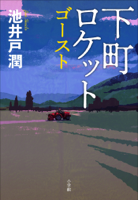 池井戸潤 - 下町ロケット ゴースト artwork