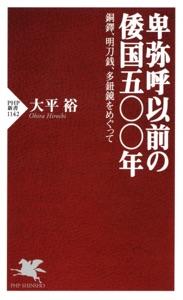 卑弥呼以前の倭国五〇〇年 Book Cover