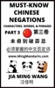 Must-know Chinese Negations (Part 3) (Characters, Words, & Phrases)