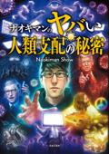 ナオキマンのヤバい人類支配の秘密 Book Cover