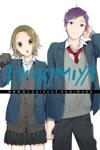 Horimiya Vol 11