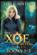 The Xoe Meyers Trilogy