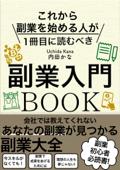 これから副業を始める人が読むべき副業入門BOOK