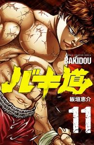 バキ道 11 Book Cover
