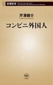 コンビニ外国人(新潮新書)