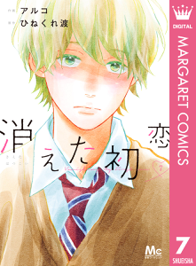消えた初恋 7 Book Cover