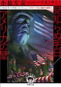 """小松左京""""21世紀""""セレクション1 見知らぬ明日/アメリカの壁 【グローバル化・混迷する世界】編 Book Cover"""