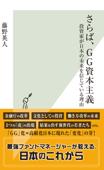 さらば、GG資本主義~投資家が日本の未来を信じている理由~ Book Cover