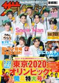 ザテレビジョン 首都圏関東版 2021年7/23号 Book Cover