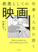 仕事と人生に効く教養としての映画 Book Cover