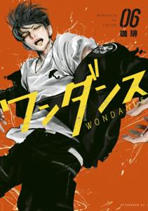 ワンダンス(6) Book Cover