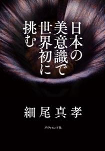 日本の美意識で世界初に挑む Book Cover