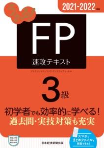 うかる! FP3級 速攻テキスト 2021-2022年版 Book Cover