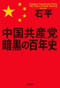 中国共産党 暗黒の百年史 Book Cover